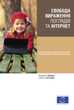 Freedom of expression and the Internet (ukrainian version)